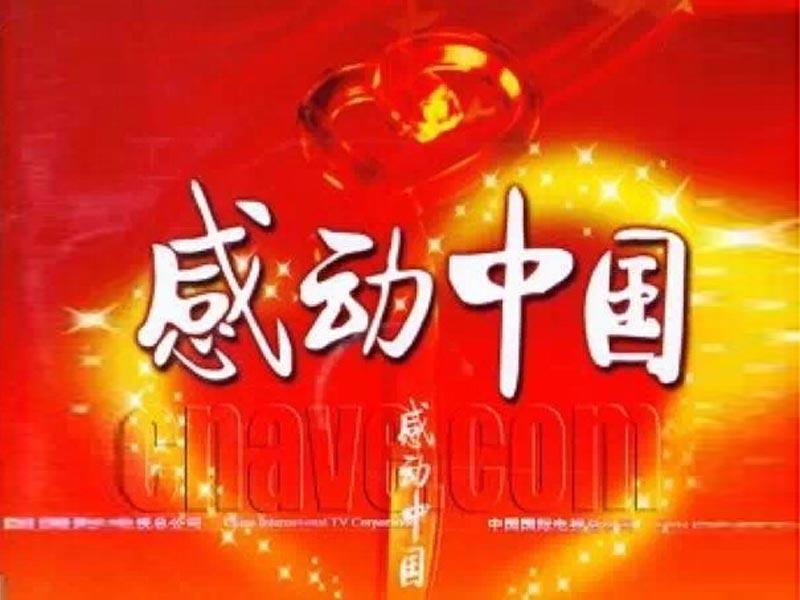 2014感动中国人物马兴国